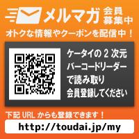 あかすり屋 万葉の湯 東京・湯河原温泉店 メルマガ登録
