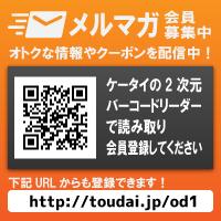 バランスサロン 万葉の湯 小田原お堀端店 メルマガ登録