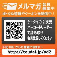 あかすり屋 万葉の湯 小田原お堀端店 メルマガ登録