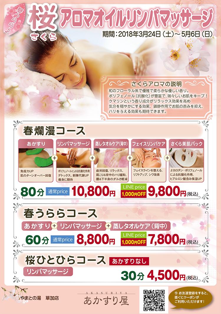 春うらら 桜アロマオイルリンパマッサージ