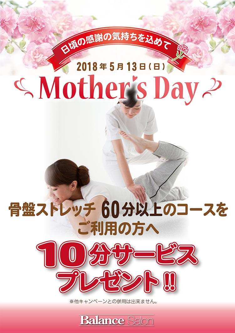 1805母の日小田原バランス