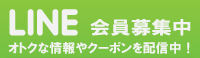 あかすり屋 万葉の湯 小田原お堀端店 LINE登録