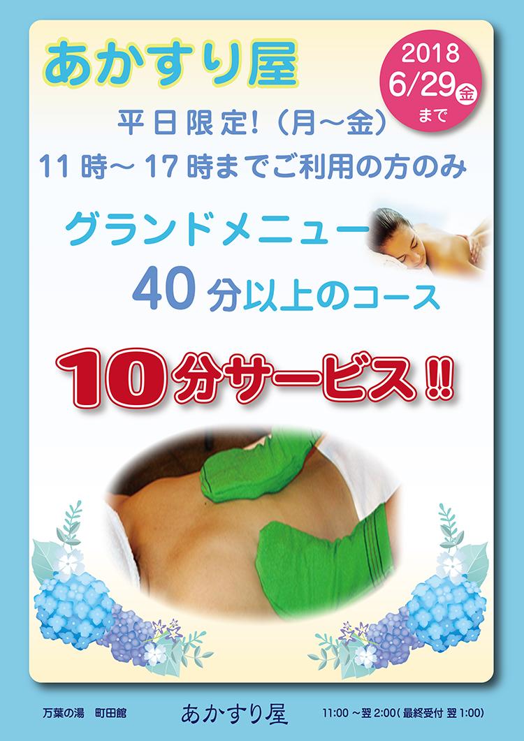 sakuma 180608町田あかすりdaytime10分サービス