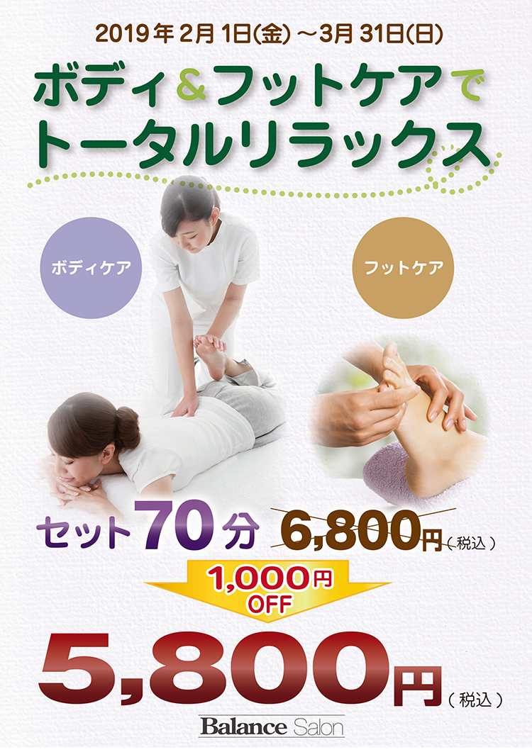 やまとの湯 草加店 ボディケア セット70分 1,000円割引