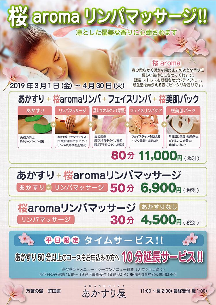 あかすり屋町田店桜aromaリンパマッサージ!!キャンペーン