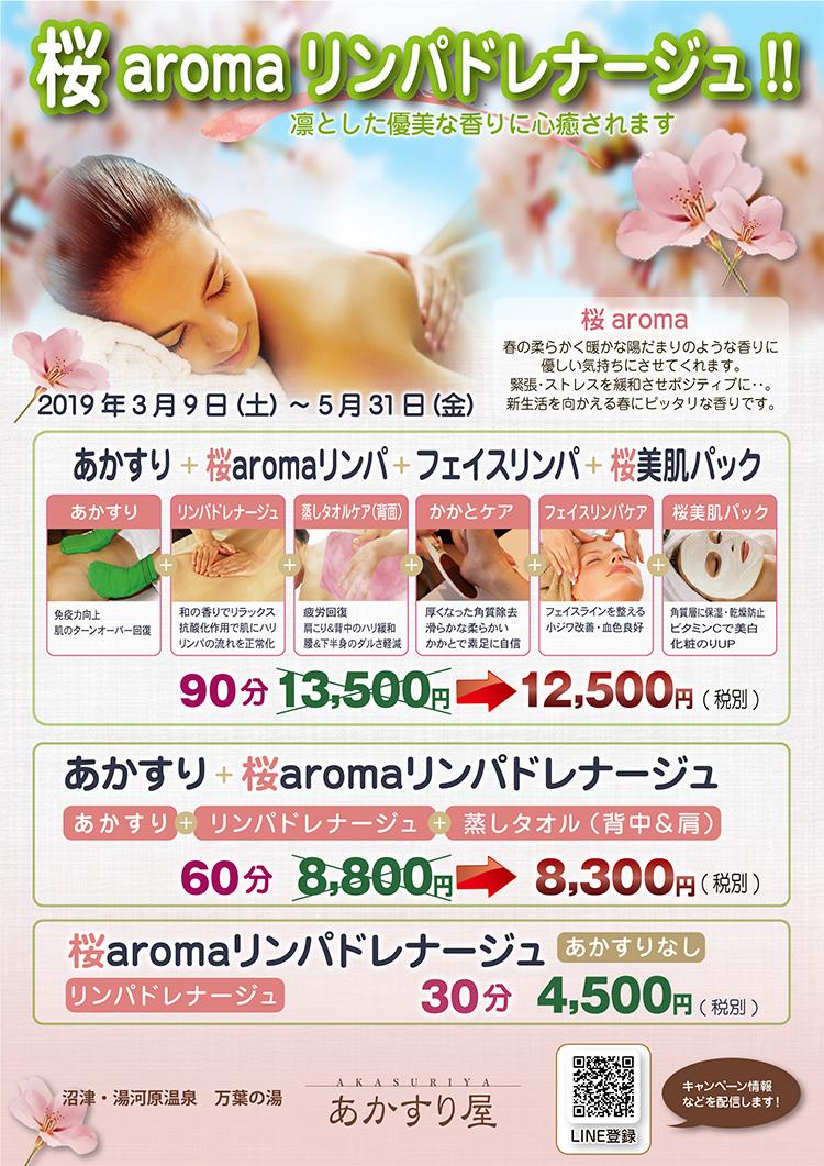 桜aromaリンパマッサージ!!