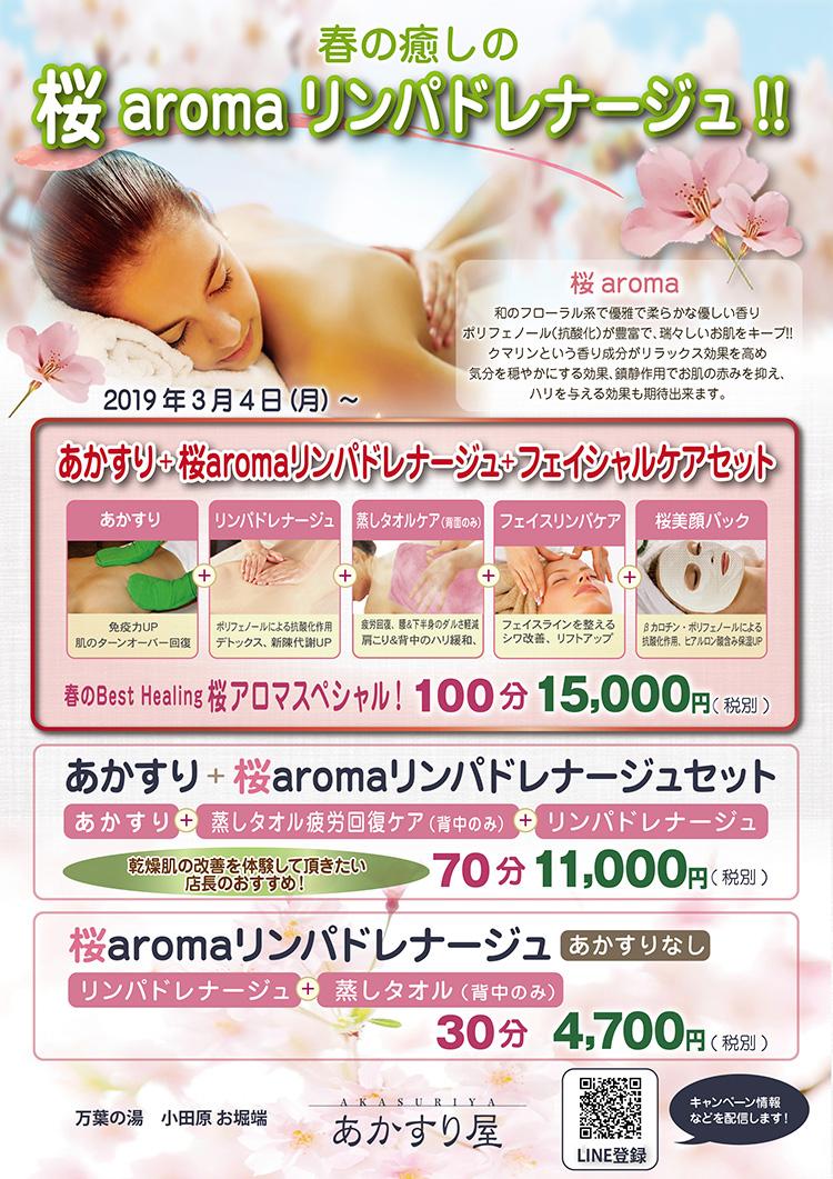 あかすり屋小田原店桜aromaリンパドレナージュ