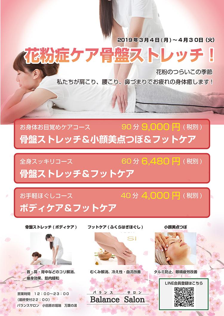 バランスサロン小田原店 花粉症ケア骨盤ストレッチ