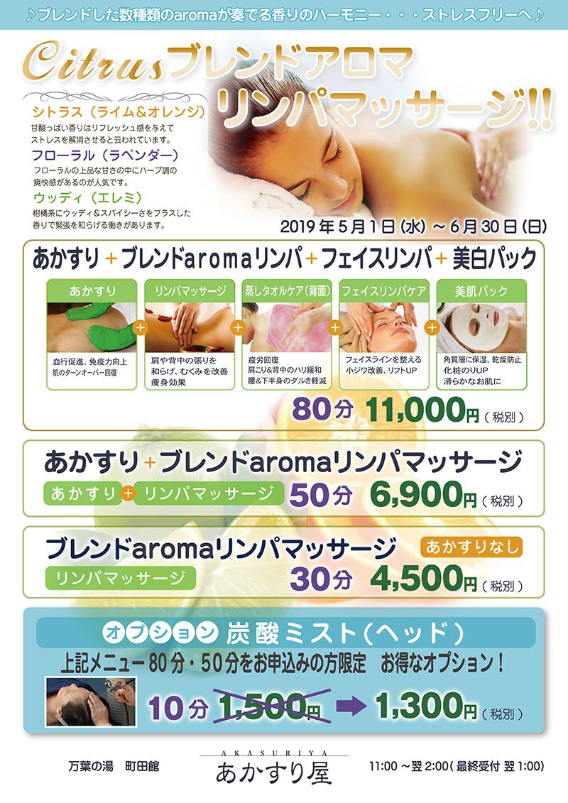 町田館 キャンペーン