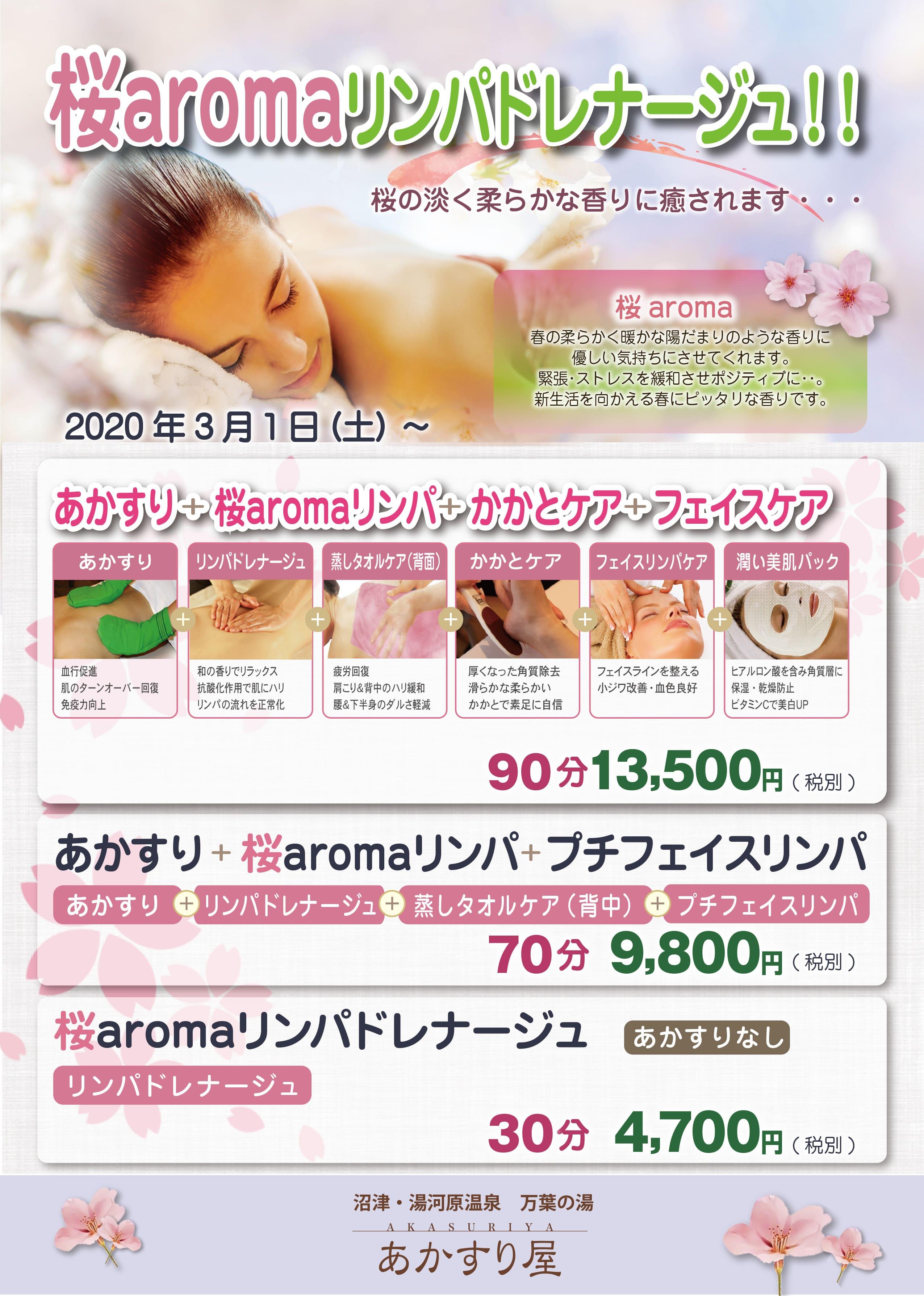 桜aromaリンパ